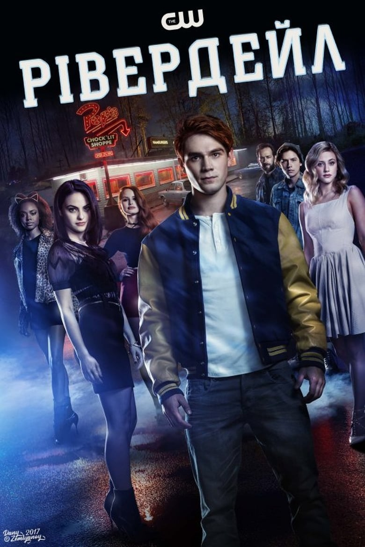 Poster for Serial Riverdale