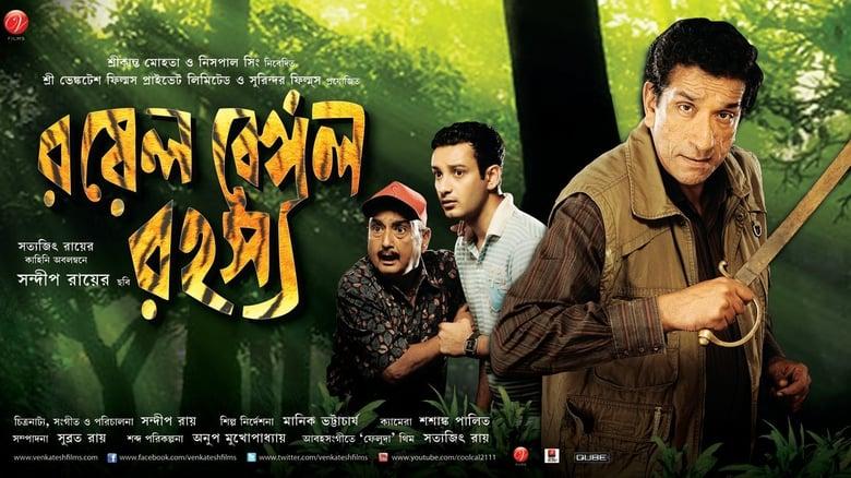 مشاهدة فيلم Royal Bengal Rahasya 2011 مترجم أون لاين بجودة عالية