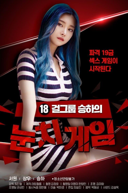 18 Year Old Seungha's Sense Game (2020)