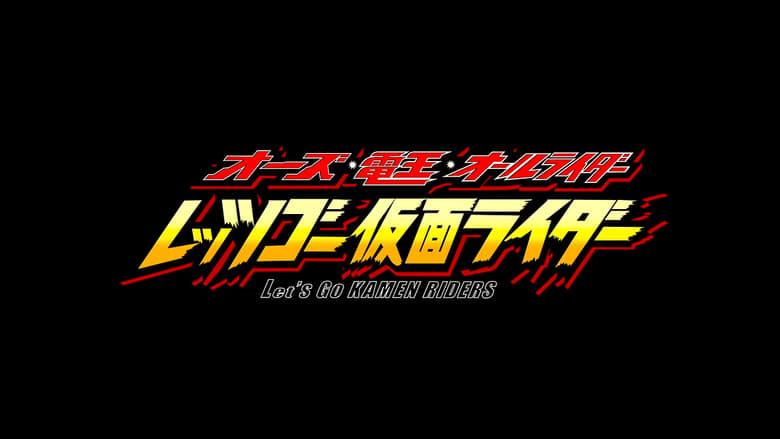 Film OOO, Den-O, Tous les cavaliers: Allons Kamen Riders En Ligne