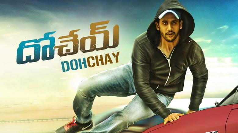 Dohchay (2015)