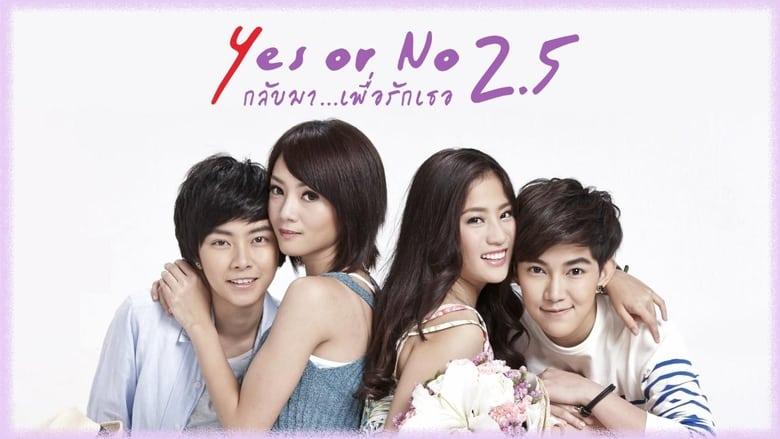 Yes or No 2.5 กลับมา เพื่อรักเธอ (2015)