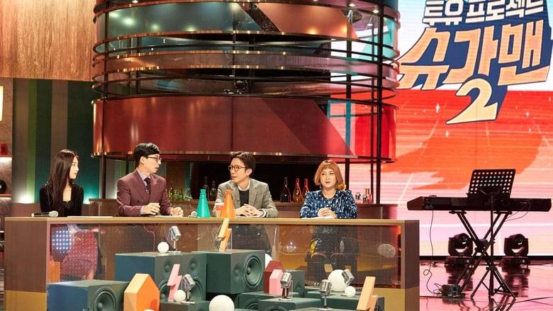 مشاهدة مسلسل Two Yoo Project – Sugar Man مترجم أون لاين بجودة عالية