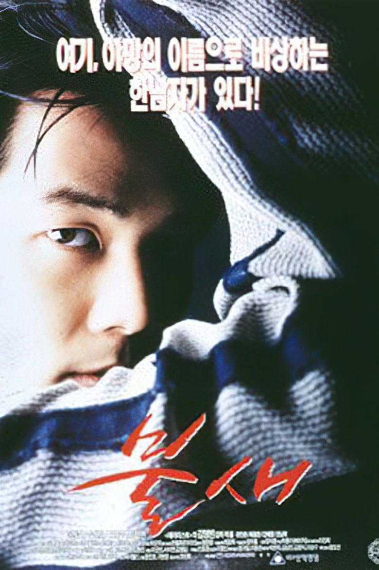 Firebird (1997)