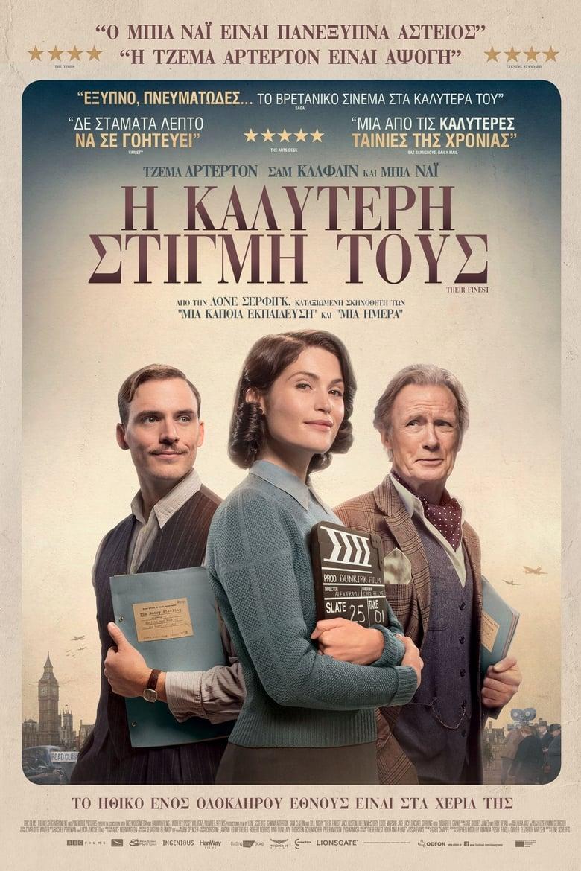 Εδώ θα δείτε το Their Finest: OnLine με Ελληνικούς Υπότιτλους | Tainies OnLine
