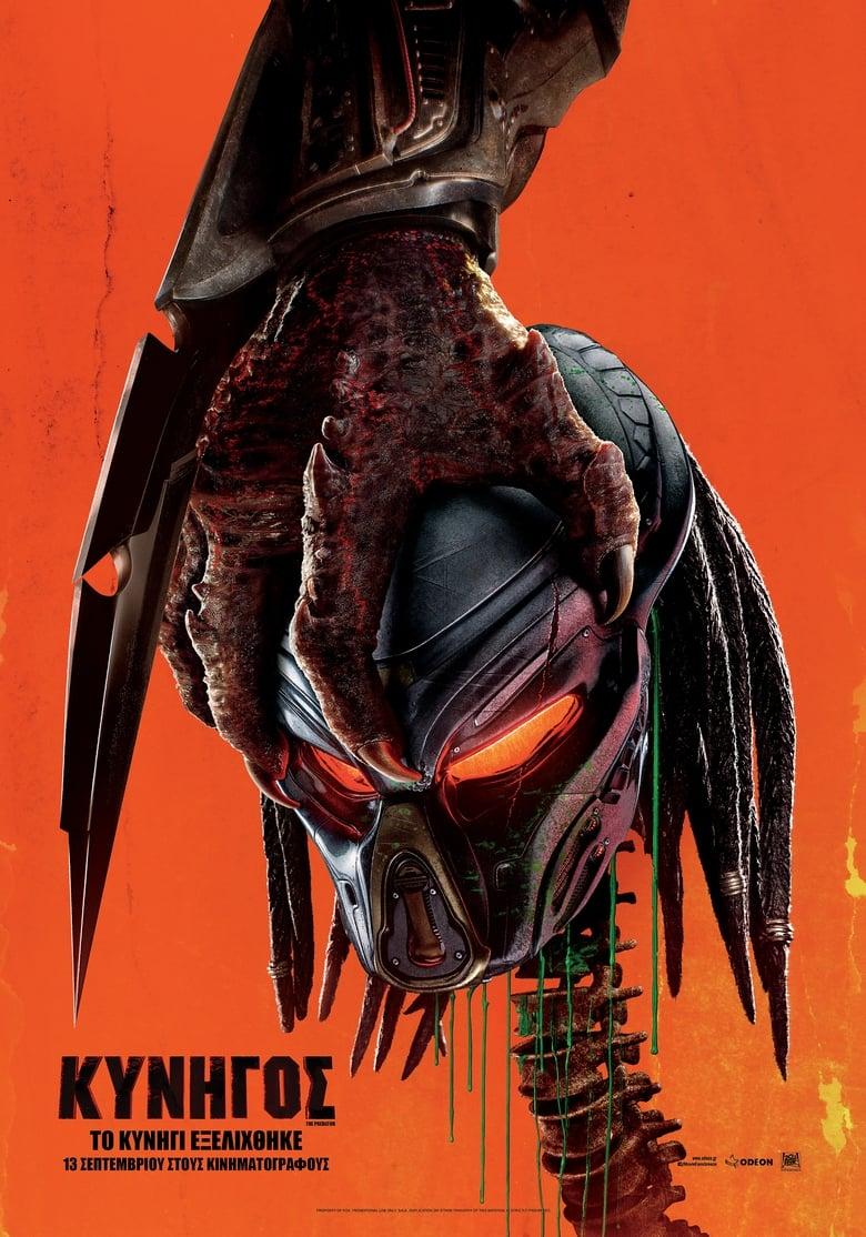 Εξώφυλλο του The Predator