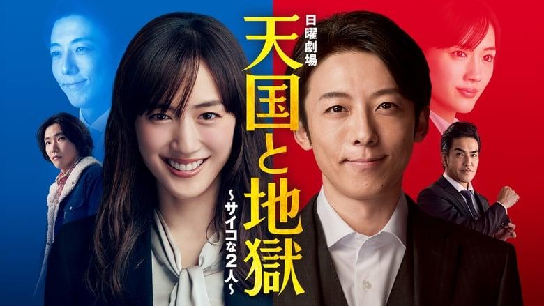 مشاهدة مسلسل Tengoku to Jigoku: Psychona Futari مترجم أون لاين بجودة عالية