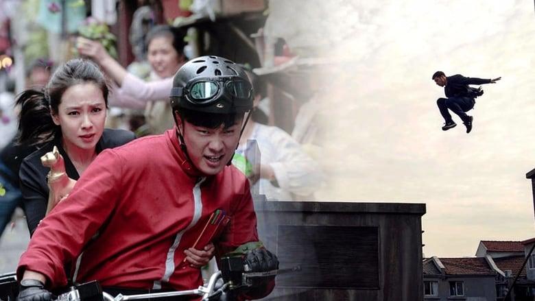 Watch Super Express Full Movie Online Free HD