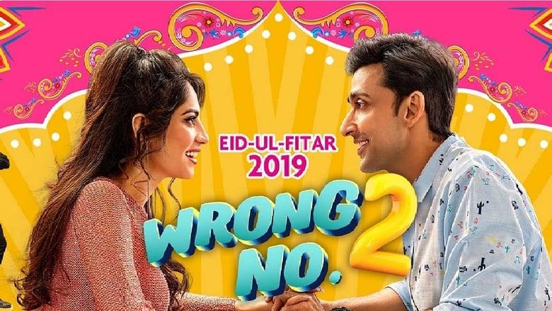 Watch Wrong No. 2 free
