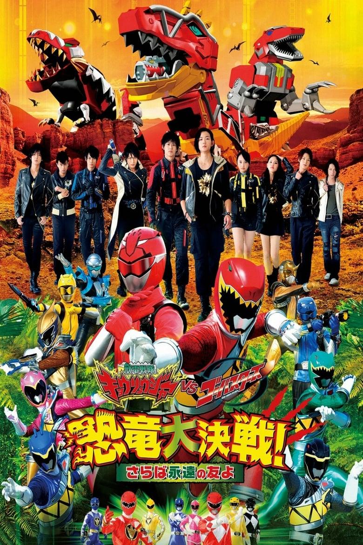 Zyuden Sentai Kyoryuger vs. Go-Busters: The Great Dinosaur War (2014)