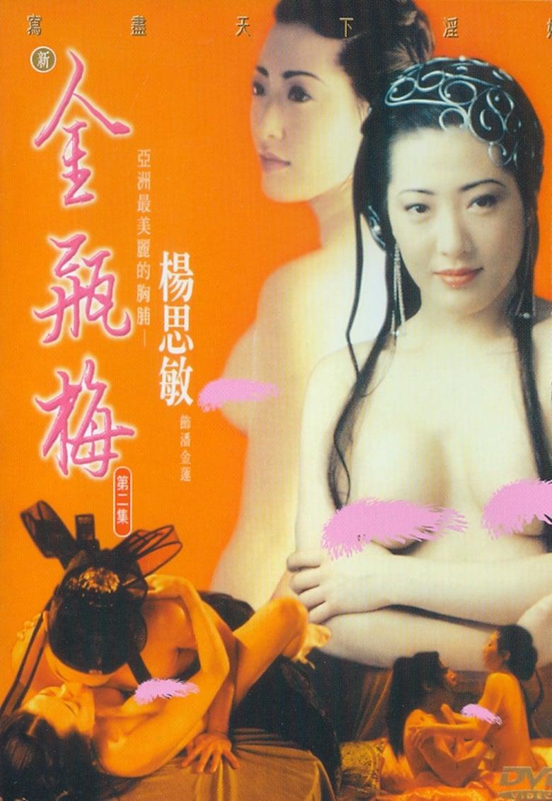New Jin Ping Mei II (1996)