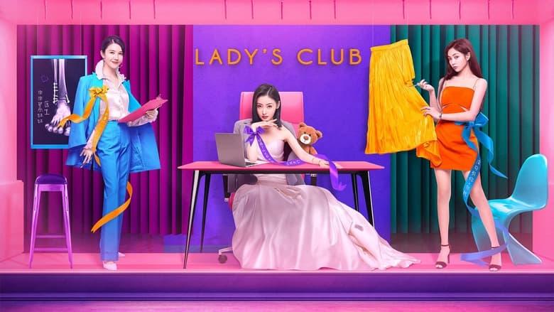 مشاهدة مسلسل 姐妹俱乐部 مترجم أون لاين بجودة عالية