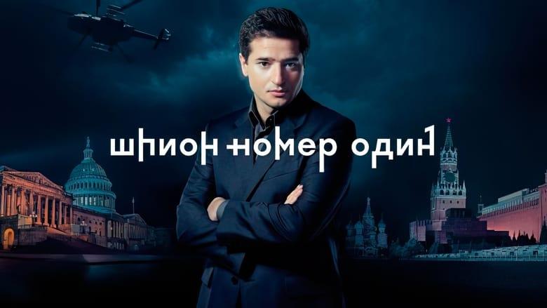مشاهدة مسلسل Шпион №1 مترجم أون لاين بجودة عالية