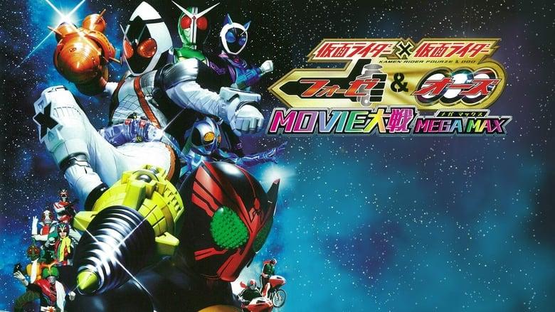 Kamen+Rider+x+Kamen+Rider+Fourze+%26+OOO+Movie+Taisen+Mega+Max