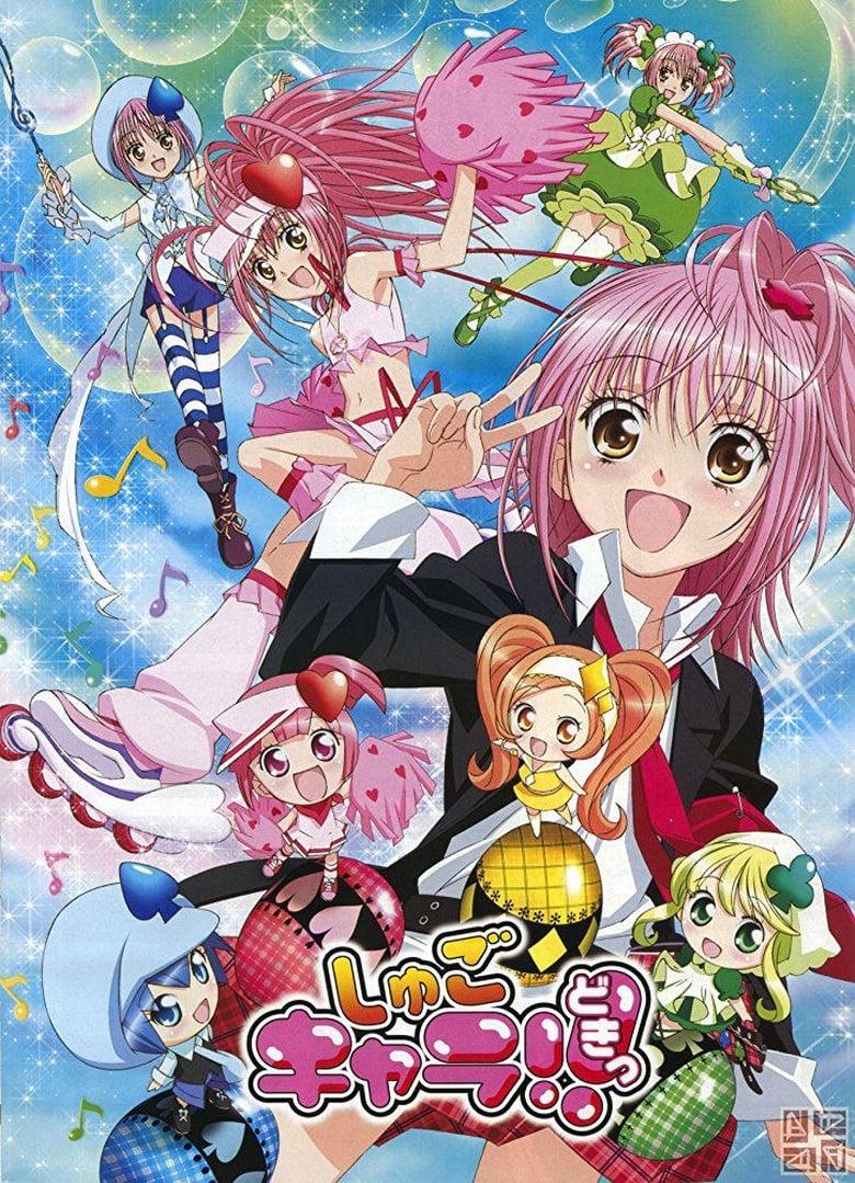 Shugo Chara! - My Anime Shelf