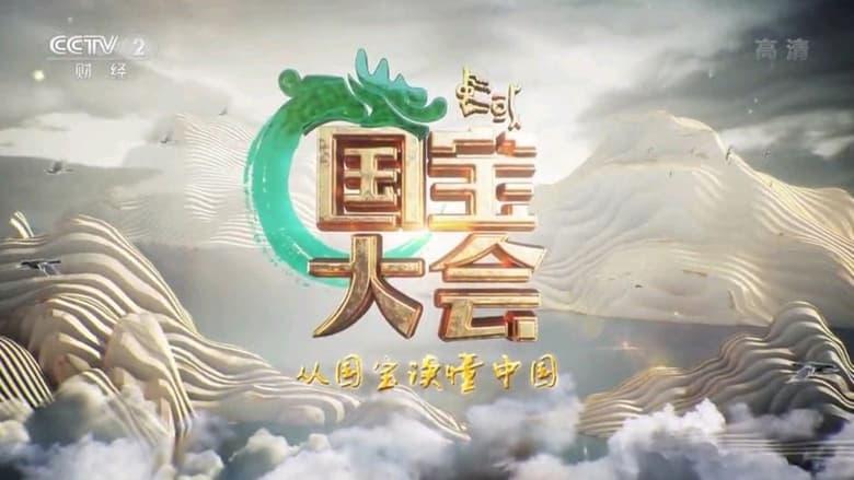 مسلسل 中国国宝大会 2021 مترجم اونلاين