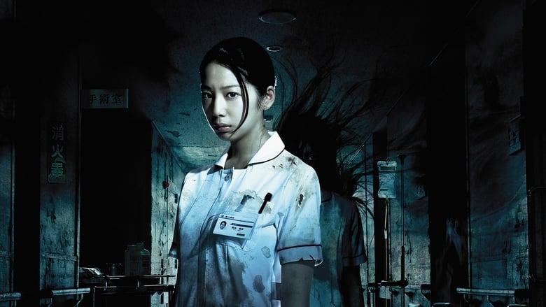 Demon Ward – Akuryô byôtô