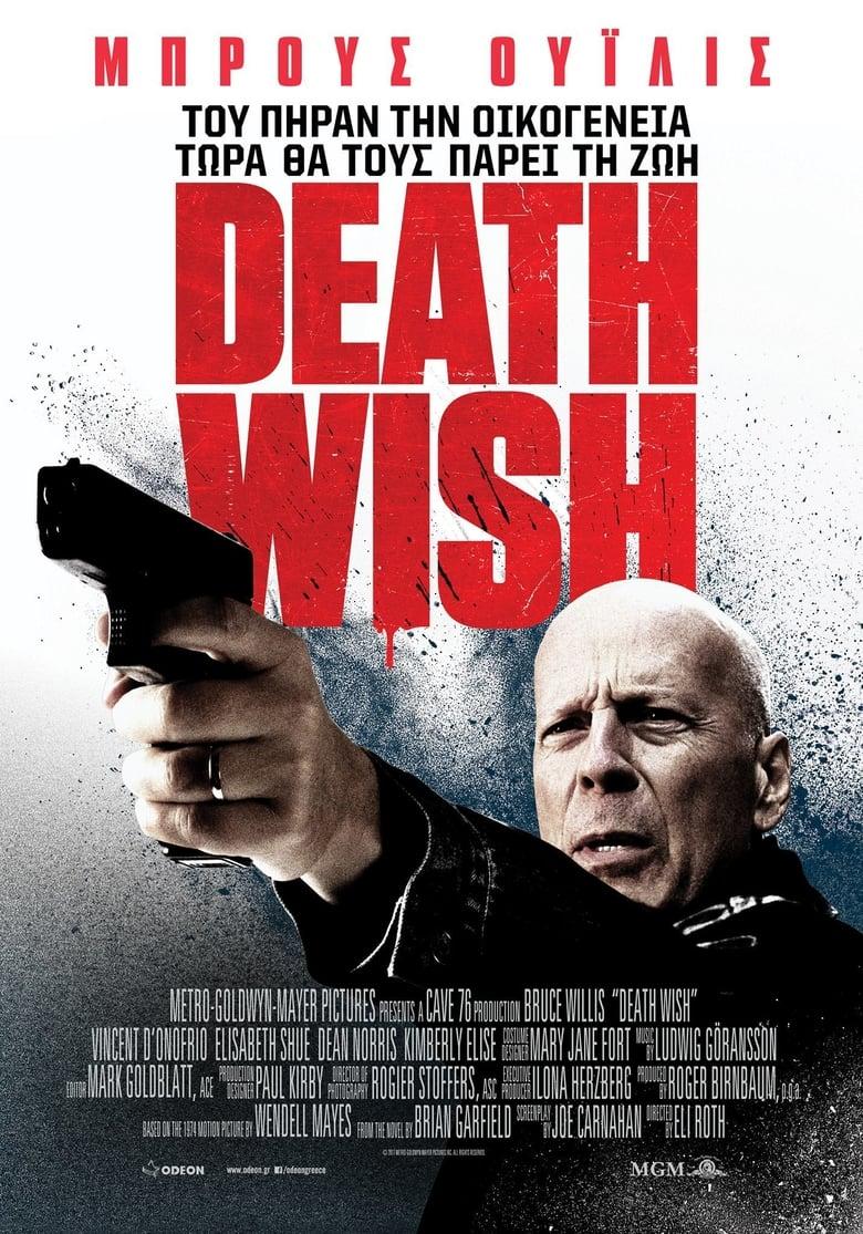 Εξώφυλλο του Death Wish