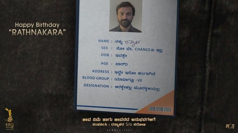 Rathnan Prapancha English Subtitle – 2021 – ರತ್ನನ್ ಪ್ರಪಂಚ