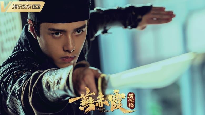 فيلم Demon Hunter Yan Chixia 2021 مترجم اونلاين