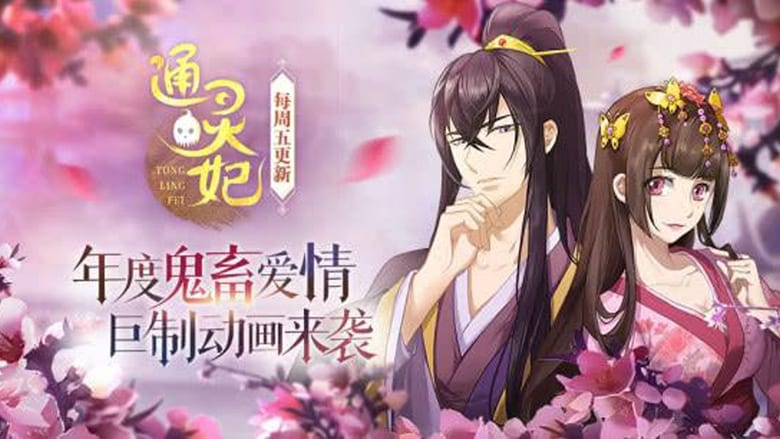 Online Download Anime Tong Ling Fei English Sub: Regarder Anime Complet En Streaming VF Et