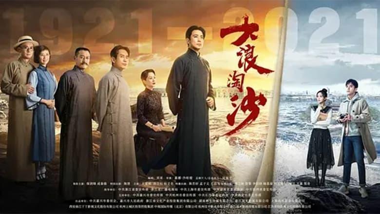 مسلسل Da Lang Tao Sha: Qi Hang 2021 مترجم اونلاين