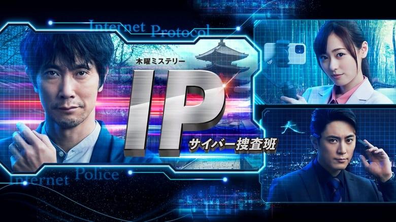 مسلسل IP: Cyber Investigation Team 2021 مترجم اونلاين