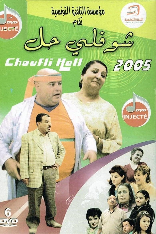 HAL 2005 SERIE CHOUFLI TÉLÉCHARGER