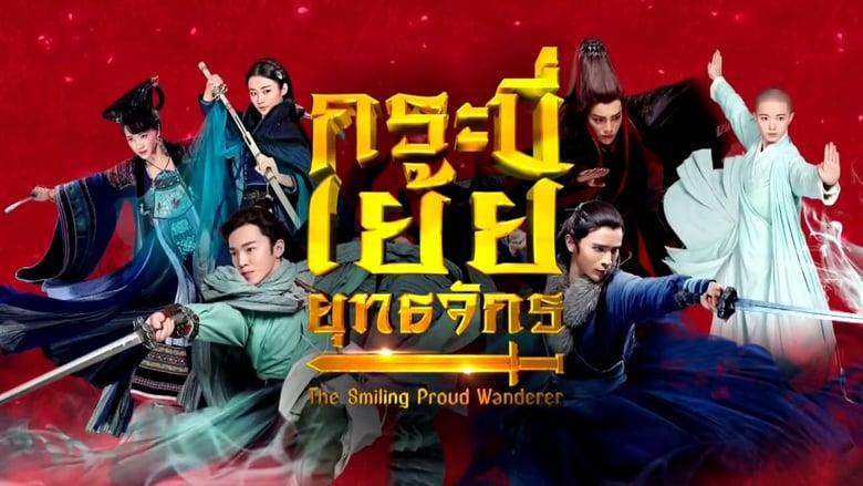 مشاهدة مسلسل New Smiling Proud Wanderer مترجم أون لاين بجودة عالية