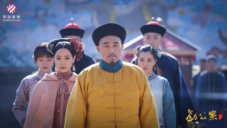 مسلسل 刘墉追案 2021 مترجم اونلاين