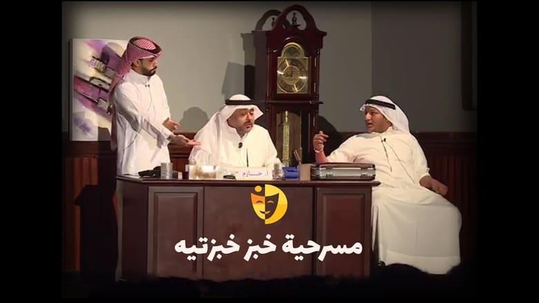 ist die Realverfilmung des gleichnamigen Mangas von   مسرحية خبز خبزتيه 2020 4k ultra deutsch stream hd