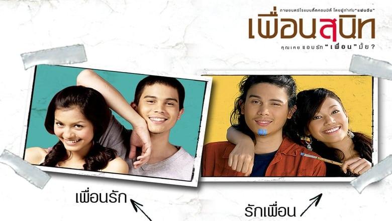 เพื่อนสนิท (2005)