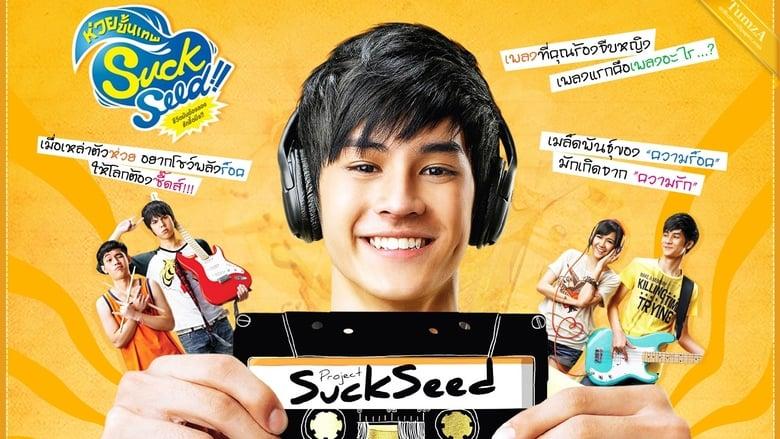 مشاهدة فيلم Suck Seed 2011 مترجم أون لاين بجودة عالية