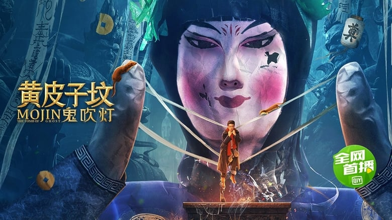 Mojin: The Tomb of Ghost 2021