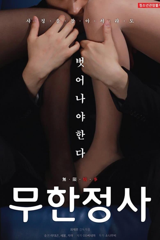 Infinite Sex (2019)