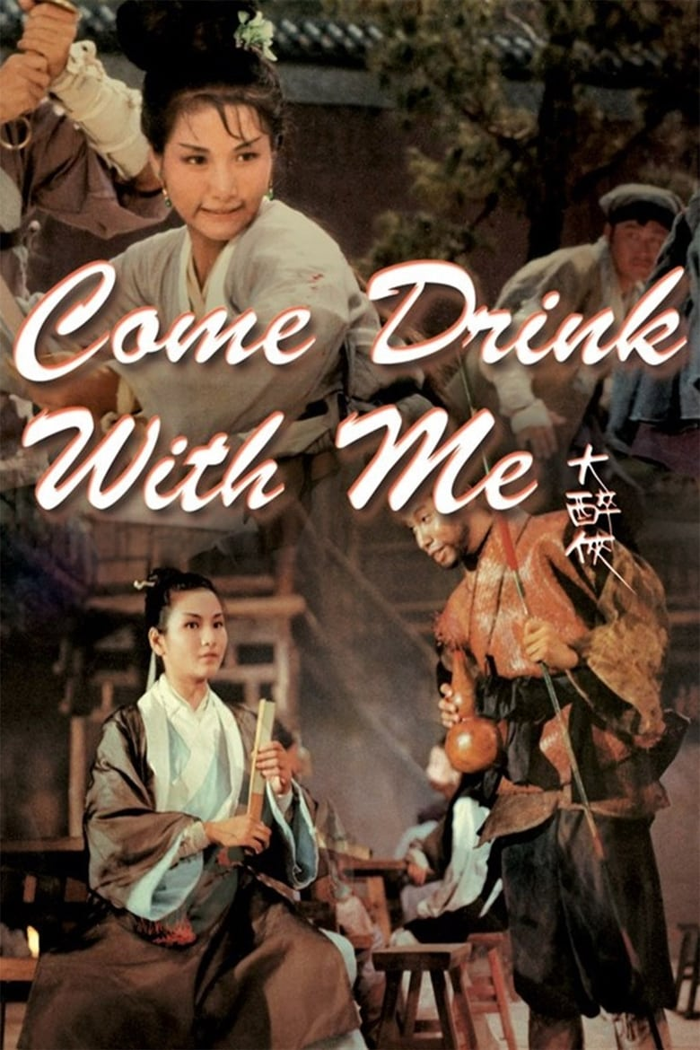 Come Drink with Me (1966)