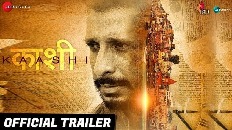 काशी – In Search of Ganga