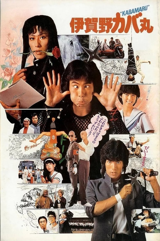 Kabamaru the Ninja Boy (1983)