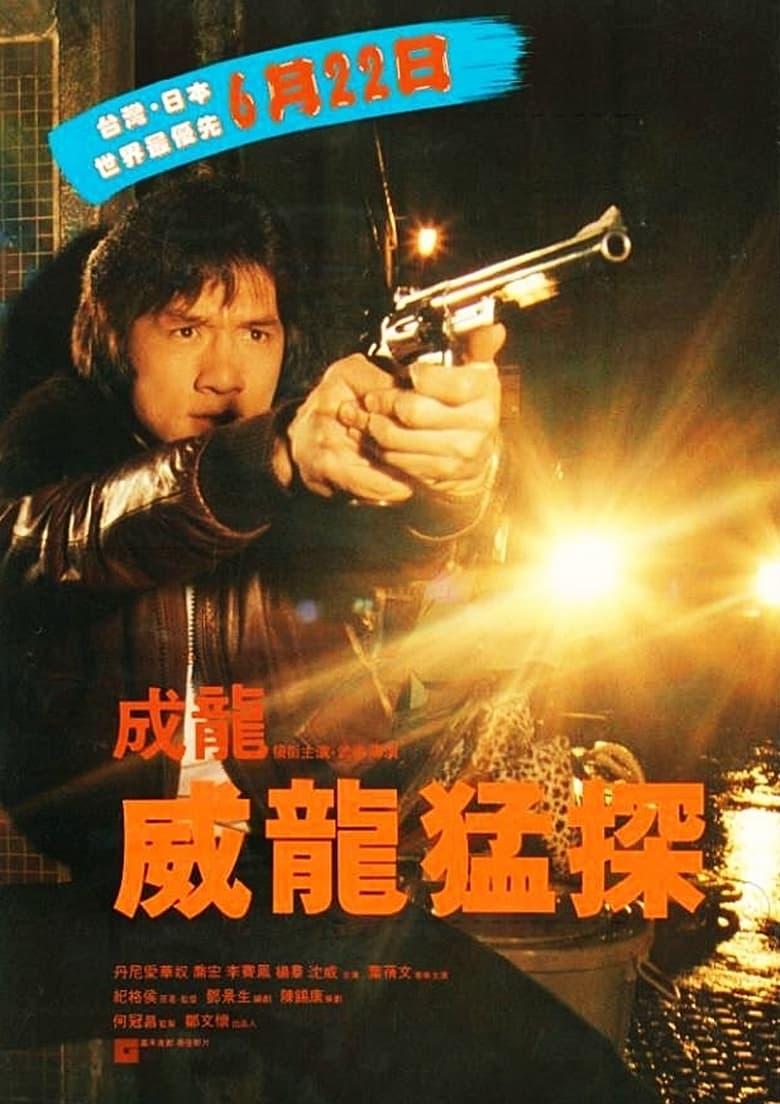 Wai Lung Maang Taam (1985)