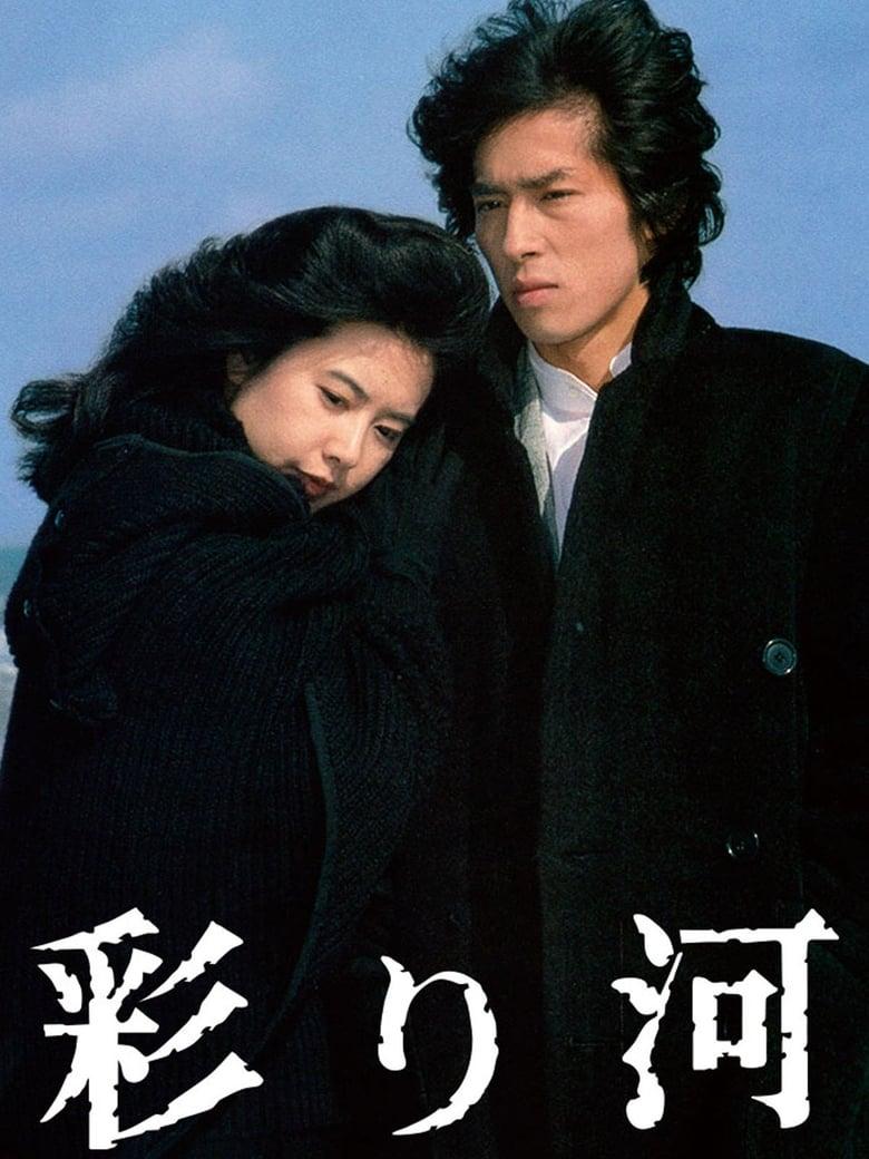 The Street of Desire (1984)