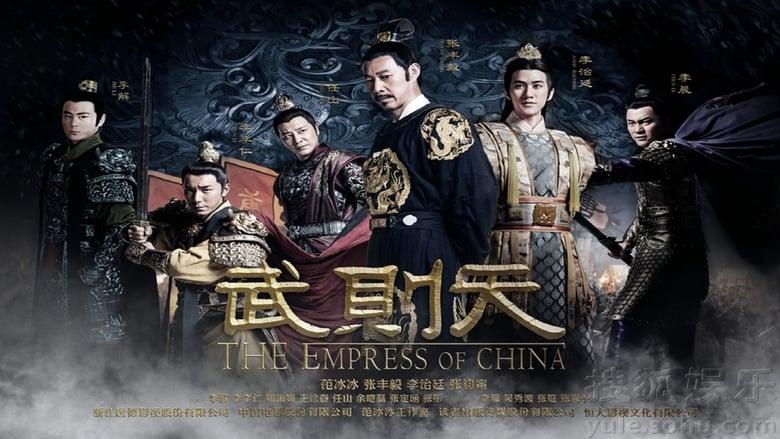 مشاهدة مسلسل The Empress of China مترجم أون لاين بجودة عالية