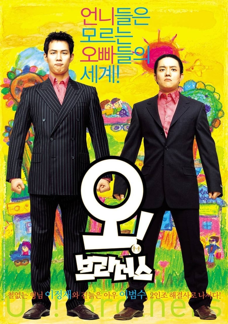 Oh! Brothers (2003)