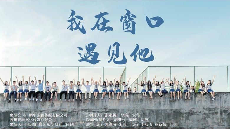 Nonton Meet By Window Episode 6 Sub Indo Drama China | DramaQu