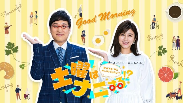 مشاهدة مسلسل Doyo wa Nanisuru!? مترجم أون لاين بجودة عالية