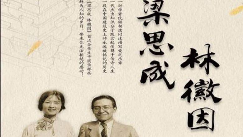 مشاهدة مسلسل 梁思成与林徽因 مترجم أون لاين بجودة عالية