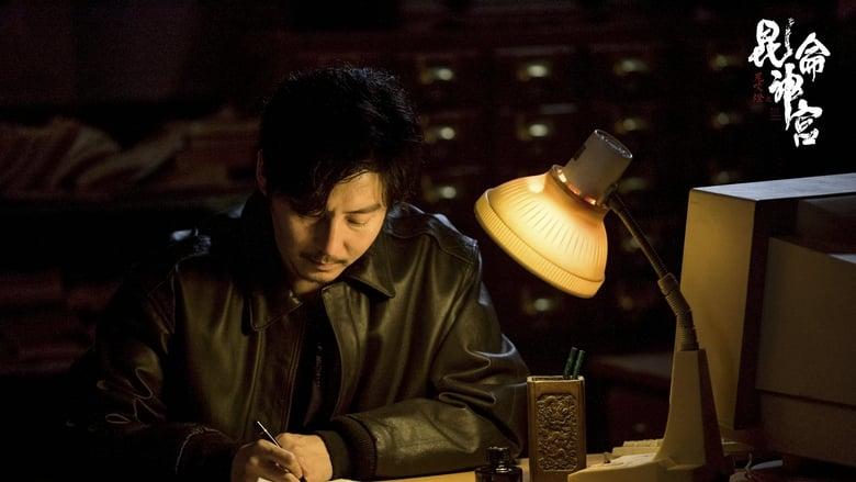 فيلم Mojin: Kunlun Shrine 2020 مترجم اونلاين