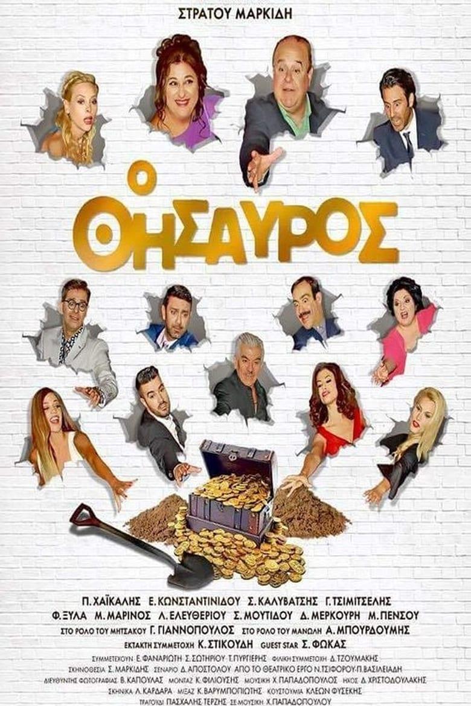 Εδώ θα δείτε το Ο θησαυρός: OnLine με Ελληνικούς Υπότιτλους | Tainies OnLine