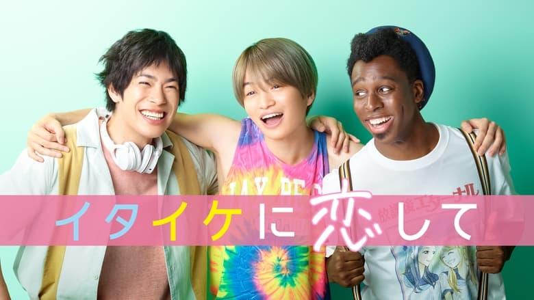 Itaike ni Koishite