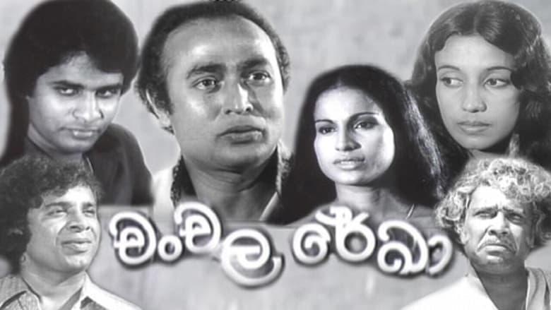 Chanchala Rekha (1981)