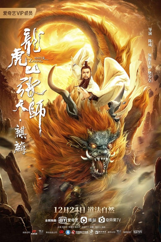 Taoist Master : Kylin